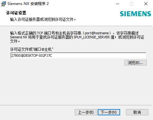 UG NX1953 安装破解教程