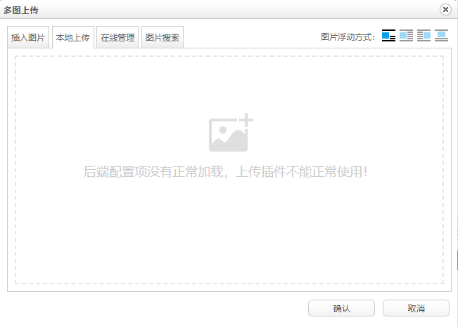 UEditor 后端配置项没有正常加载,上传插件不能正常使用!